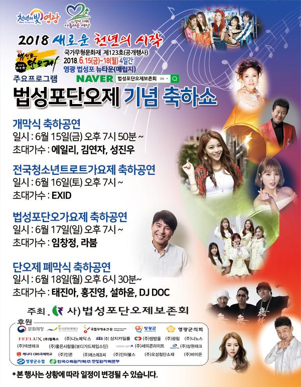 2018단오제 축하공연.png