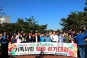 영광 물무산 가족사랑 힐링 걷기대회