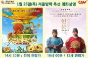 영광예술의전당 일정 안내 1월 23일(목) ~ 2월 1일(토)