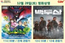 12월 28일(토) 영화상영