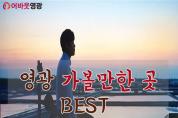 어바웃가이드 '영광 가볼만한곳 베스트'
