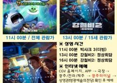영광예술의전당 영화상영 재개