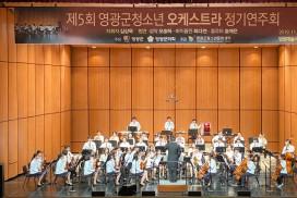 제5회 영광군 청소년오케스트라 정기연주회 개최