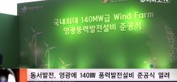 [어바웃 News] 영광풍력발전소 준공식 열려