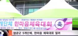 영광군 5개단체 한마음 체육대회 열려