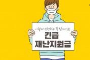 「영광군 코로나19 전 군민 대상 긴급재난지원금 2차」 신청 안내