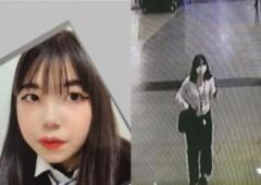 실종된 영광 이한비(17)양 '실종경보'