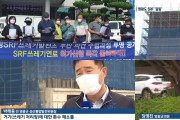 16일, 열병합발전소 고형연료 사용허가 결정시한 10월13일까지 '연기'