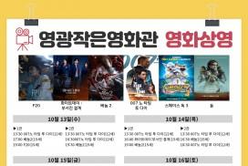 영광작은영화관 10월 13일~ 21일 영화상영 안내