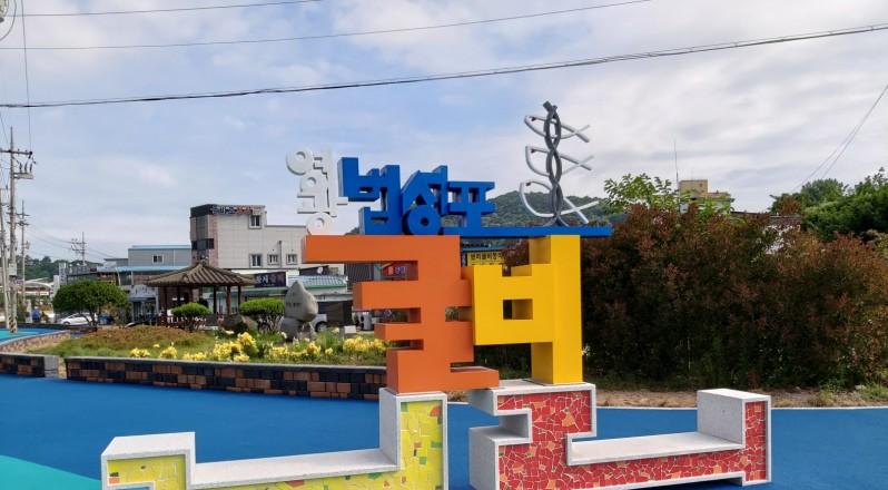 법성포 굴비거리 조성으로 음식·관광 문화 활성화