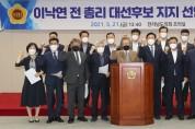 더불어민주당 소속 전남도의원 38명, 이낙연 대선후보지지 선언