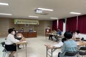 홍농읍 지역사회보장협의체, 2021년도 제3분기 정기회의 개최