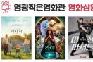 영광작은영화관 3월13일~19일 영화상영 안내