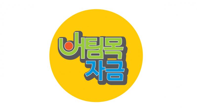 소상공인 버팀목자금(3차 재난지원금) 신청하세요!