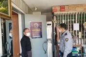 영광경찰 불법무기류 자진신고 홍보