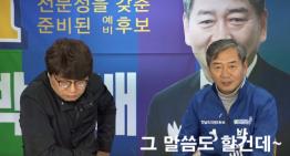 [신구라의말말말]제4화 박영배 전남도의회 의원 선거 입후보자