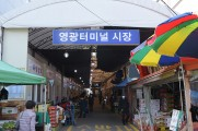 봄내음 물씬 발걸음 재촉하는 영광 터미널시장!
